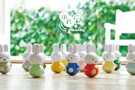 【新商品】miffy ゆれ丸(スタンダード・パステル)12カラーが登場
